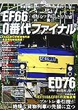 EF66 0番代ファイナル―ED76九州の赤い電機を愉しむ (COSMIC MOOK 鉄道を撮る)