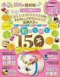 【便利帖シリーズ001】LDK節約の便利帖 (晋遊舎ムック)