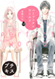 パーフェクトワールド プチキス(12) (Kissコミックス)