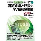 家電製品アドバイザー資格 商品知識と取扱い AV情報家電編 2016年版 (家電製品資格シリーズ)