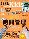 AERA with Kids (アエラ ウィズ キッズ) 2017年 10 月号 [雑誌]