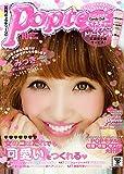 Popteen (ポップティーン) 2014年 10月号 [雑誌]