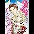 黄金のモンテカルロ (ハーモニィコミックス)