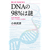DNAの98%は謎 生命の鍵を握る「非コードDNA」とは何か (ブルーバックス)