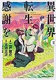 異世界転生に感謝を (2) (角川コミックス・エース)