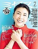 ミセス 2019年 7月号 (雑誌)