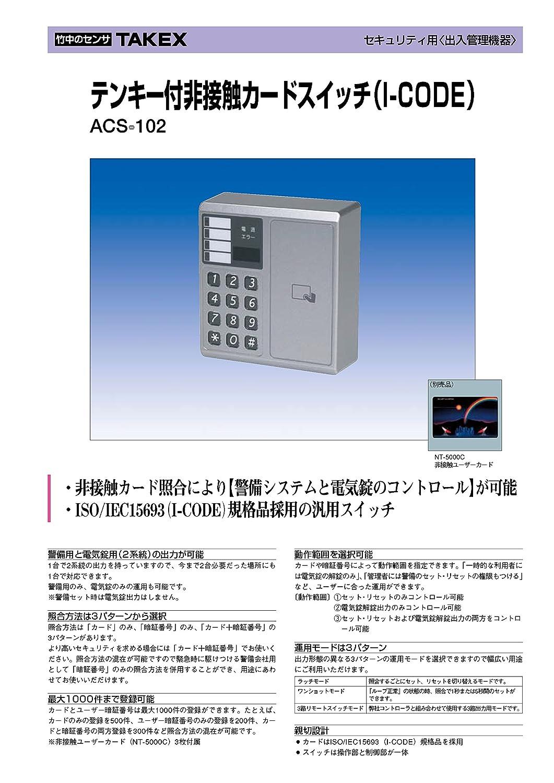 ISO/IEC15693規格品採用の汎用スイッチ テンキ-付非接触カ-ドスイッチ ACS-102 I-CODE TAKEX 竹中エンジニアリング B00NECD5PI