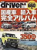 オール国産車&輸入車完全アルバム2019 (driver(ドライバー) 2019年1月号増刊)