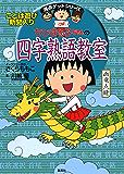 満点ゲットシリーズ ちびまる子ちゃんの四字熟語教室 (集英社児童書)