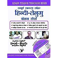 Learn Telugu Through Hindi(Hindi To Telugu Learning Course) (With Youtube AV): Learn To Convey Your Ideas In Hindi Correctly - for Telugu Speakers