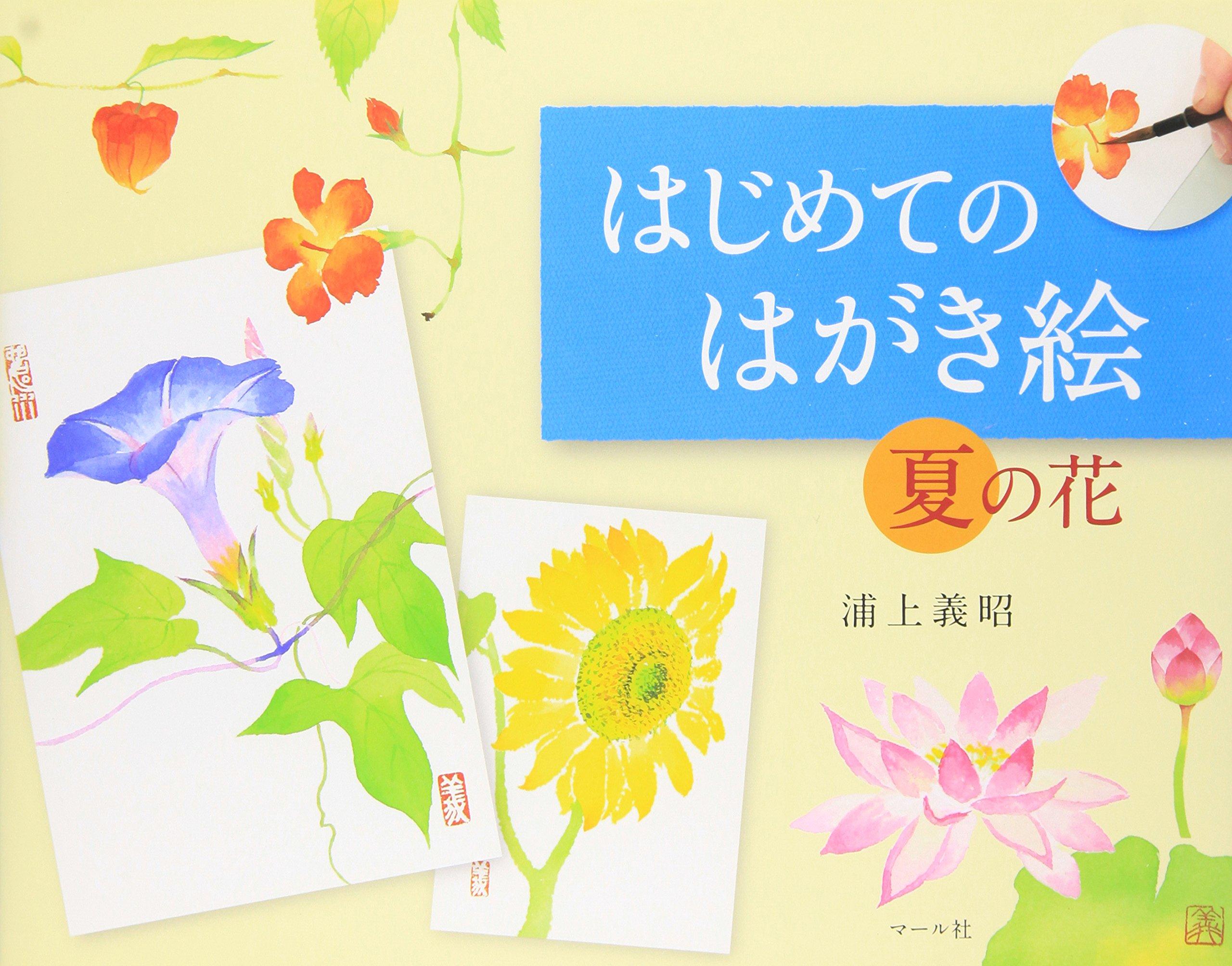 Read Online Hajimete no hagakie : Natsu no hana pdf