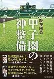 阪神園芸 甲子園の神整備