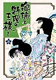 瑠璃と料理の王様と(8) (イブニングコミックス)