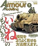 Armour Modelling 2019年 07 月号