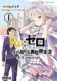 Re:ゼロから始める異世界生活 第三章 Truth of Zero 1 (MFコミックス アライブシリーズ)