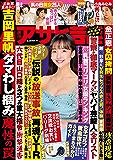 週刊アサヒ芸能 2019年 06/20号 [雑誌]