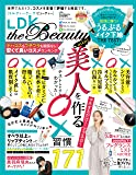 LDK the Beauty mini [雑誌]: LDK the Beauty 2019年 03 月号 増刊