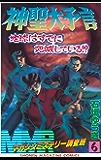 MMR-マガジンミステリー調査班-(6) MMR-マガジンミステリー調査班- (週刊少年マガジンコミックス)