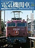 電気機関車EX(エクスプローラ) Vol.4 (電機を探究するすべての人へ)