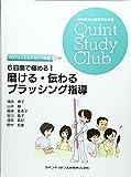 6日間で極める! 磨ける・伝わるブラッシング指導 (歯科衛生士臨床のためのQuint Study Club)