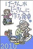 ばーさんがじーさんに作る食卓(6)