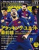 ワールドサッカーダイジェスト 2018年 4/5 号 [雑誌]