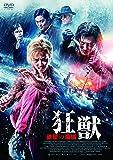 狂獣 欲望の海域 [DVD]