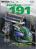 GP CAR STORY Vol.12 Jordan191 (SAN-EI MOOK)