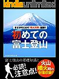 まさかのときの「噴火対策」追加!! 初めての富士登山 ――富士登山の基礎知識と必読! 注意点!