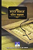 The Holy Bible in English and Hindi(Diglot version,Imitation Leather)
