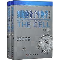 细胞的分子生物学(套装共2册)