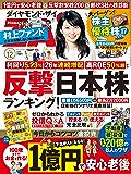 ダイヤモンドZAi (ザイ) 2015年12月号 [雑誌]
