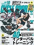 CYCLE SPORTS(サイクルスポーツ)2017年10月号
