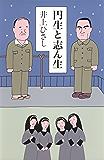 円生と志ん生 (集英社文芸単行本)