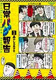 日常バグ報告 1 (アース・スターコミックス)