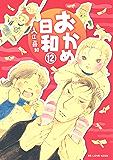 おかめ日和(12) (BE・LOVEコミックス)