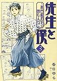 先生と僕 3‐夏目漱石を囲む人々‐ (MFコミックス フラッパーシリーズ)