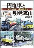 一円電車と明延鉱山―ヤマのトロッコ鉄道物語