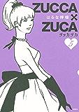 ZUCCA×ZUCA(5) (モーニングコミックス)