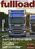 ベストカーのトラックマガジン fullload VOL.22 (別冊ベストカー)