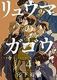 リュウマのガゴウ (4) (ヤングキングコミックス)