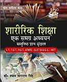 Sharirik Shiksha - Ek Samagra Adhyayan (Vastunishtha Prashna Shrankhla) ( L.T., T.G.T., P.G.T., STATE - SLET & U.G.C. - NET )