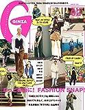 GINZA(ギンザ) 2017年 2 月号[もっと自由に! FASHON SNAP ! ]