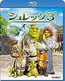 シュレック3 [Blu-ray]