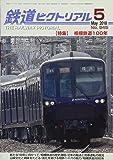 鉄道ピクトリアル 2018年 05 月号 [雑誌]