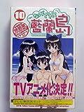 ながされて藍蘭島 10巻 初回限定特装版 (ガンガンコミックス)
