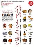 Discover Japan DESIGN(ディスカバージャパンデザイン)vol.3 目利きが選ぶメイド・イン・ニッポン [雑誌] 別冊Discover Japan