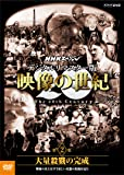NHKスペシャル デジタルリマスター版 映像の世紀 第2集 大量殺戮の完成 塹壕の兵士たちはすさまじい兵器の出現を見た [DVD]