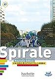 Spirale Nouvelle édition (新スピラル - 日本人初心者のためのフランス語教材)