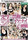 """""""先生""""と禁断の関係に!?32人の先生たちとイケナイSEX4時間BEST / BAZOOKA [DVD]"""